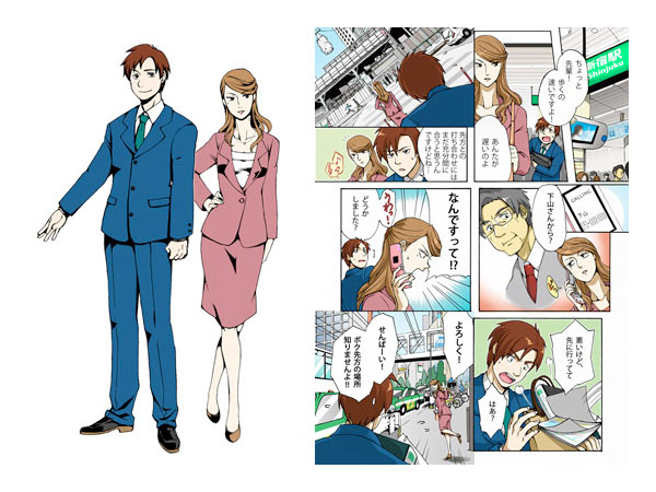 タッチ (漫画)の画像 p1_2